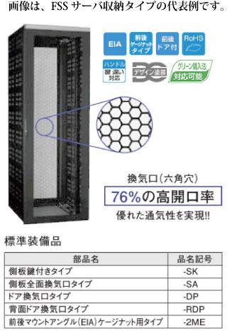 日東工業FSS80-616EKNシステムラックサーバ収納タイプ FSシリーズW=600 h=1600 D=1017EIA=33U色:ぺールホワイト塗装ブラック有別途ご用命ください。