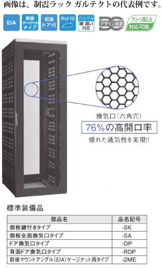 日東工業FSST90-618EKNシステムラックサーバ収納耐震タイプ型W=600 h=1800 D=917mmEIA=37U色:ぺールホワイト塗装ブラック有別途ご用命ください。