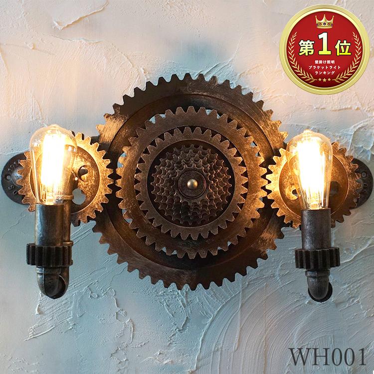 機械文明 多重歯車式ブラケットライト レトロ アンティーク 照明 スチームパンク インダストリアル カフェ 壁掛け 歯車 ウォール ランプ 型番WH001
