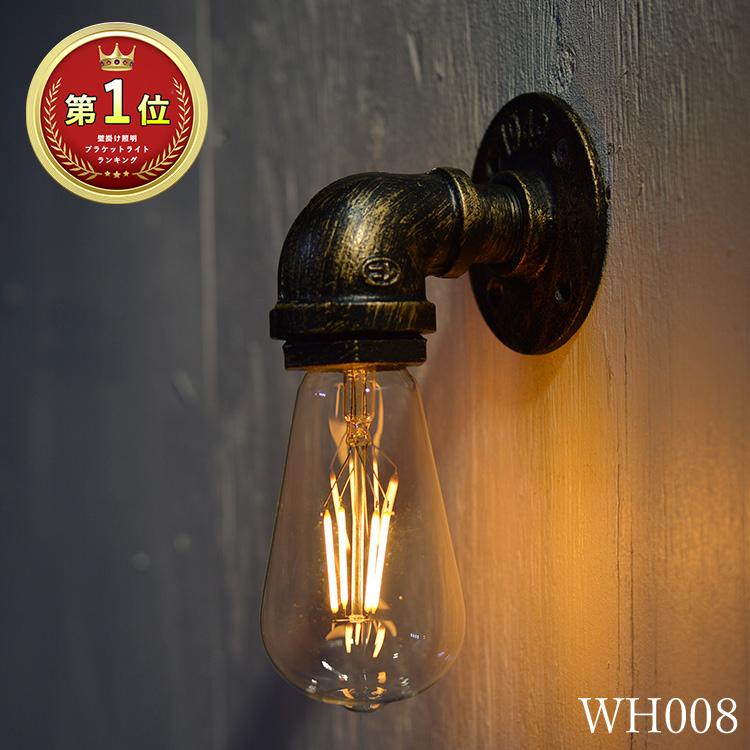 壁 照明 ブラケットライト インダストリアル レトロ アンティーク スチームパンク ランプ LED 洗面所 型番WH008