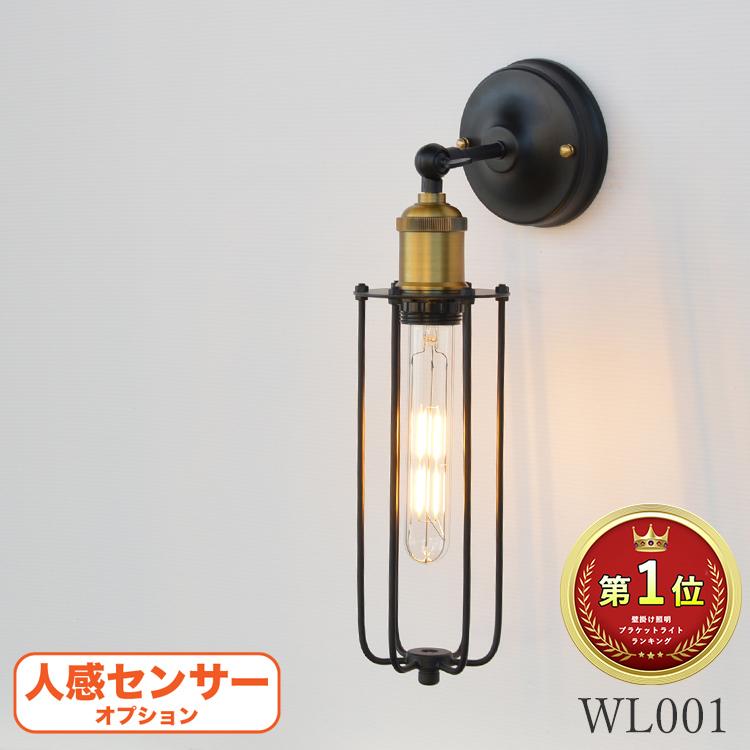 カフェ風 ブラケットライト 北欧 照明 壁 ランプ ウォール 照明器具 レトロ おしゃれ アンティーク ヴィンテージ インダストリアル マリン 壁掛け LED 洗面所 型番WL001