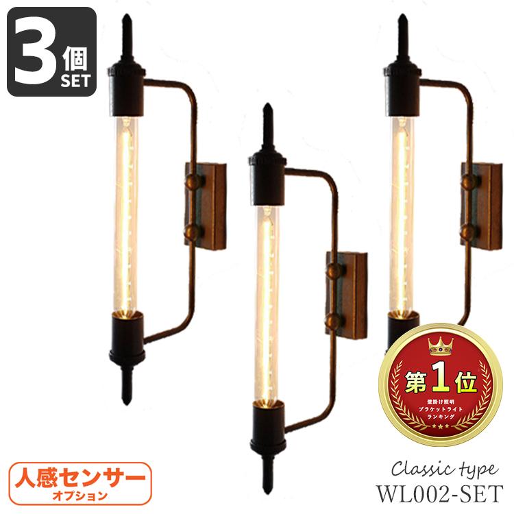 ブラケットライト クラシック ビンテージ LED 照明 壁 壁掛け アンティーク ランプ ウォール 照明器具 レトロ おしゃれ インダストリアル 北欧 マリン 洗面所 型番WL002 3個セット