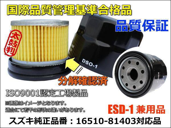 [ESD]挑战最低价格!! suzukijimuni专用的油要素JA11.JA12.JA22.JB23 JB31.JB32.JB33.JB43涡轮、NA共同商品