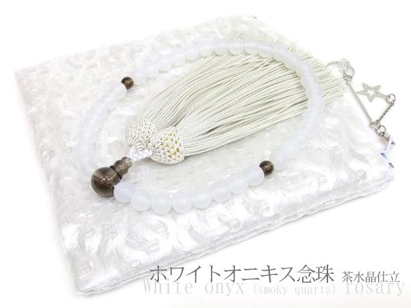 【女性用数珠】ホワイトオニキス茶水晶仕立・正絹房・数珠袋付