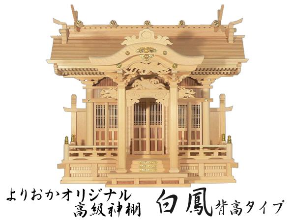 よりおかオリジナル高級神棚【白鳳】背高タイプ