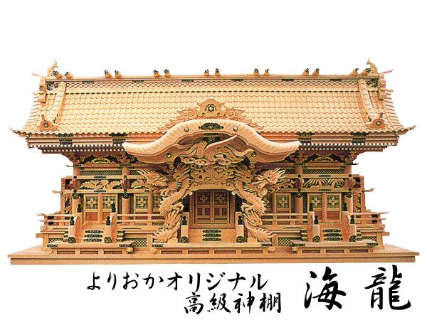 オリジナル高級神棚【海龍】五社