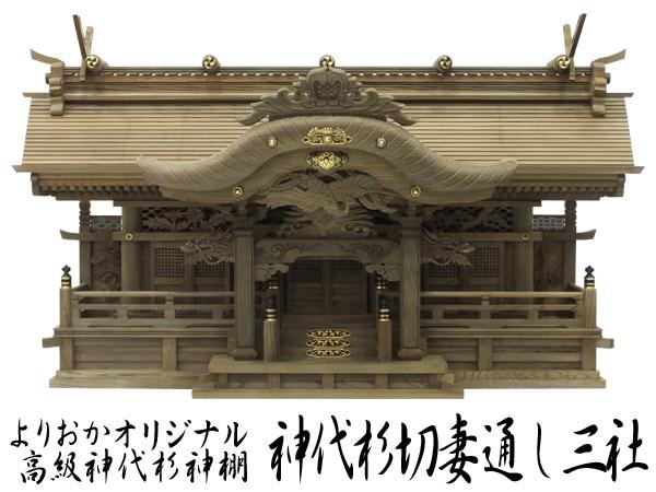 よりおかオリジナル神代杉高級神棚【神代杉切妻通し三社】