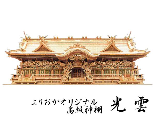 オリジナル高級神棚【光雲】