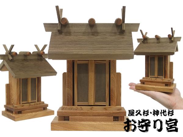 ミニ神棚【お守り宮】屋久杉・神代杉