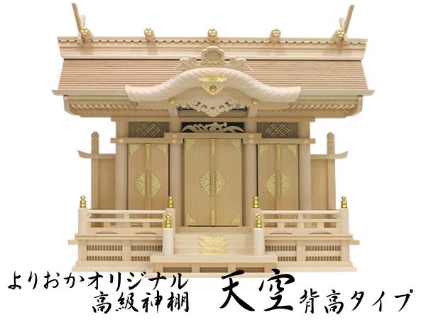 よりおかオリジナル高級神棚【天空】背高タイプ