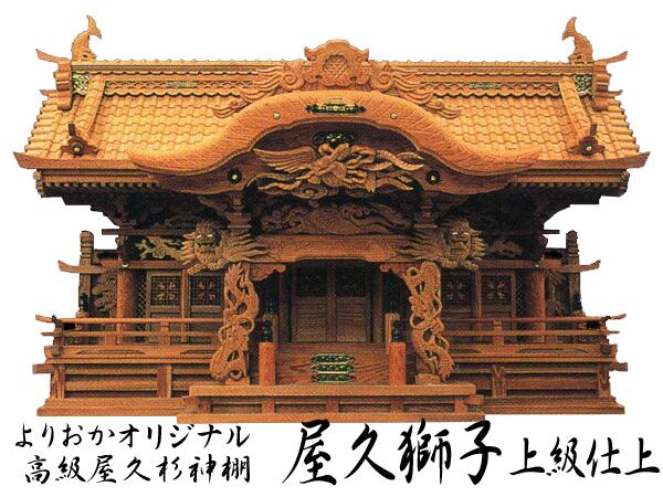 オリジナル高級屋久杉神棚【屋久獅子】三社上級仕上げ