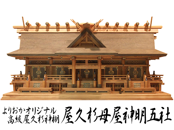 オリジナル高級神棚【屋久杉母屋神明】五社