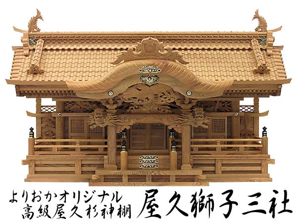 オリジナル高級屋久杉神棚【屋久獅子】三社
