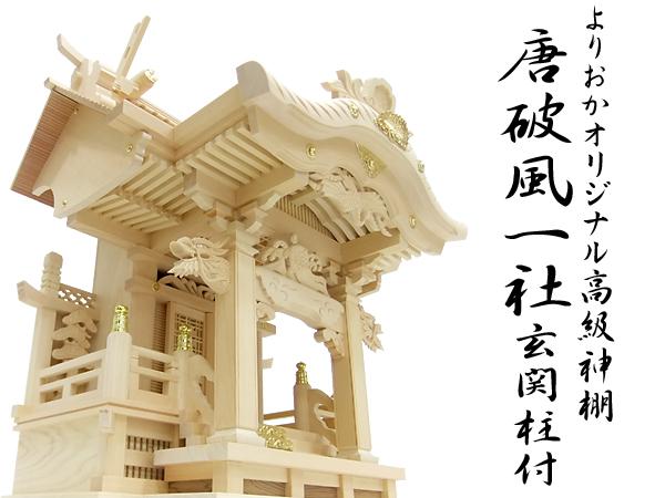 よりおかオリジナル神棚【唐破風一社宮・玄関柱付】