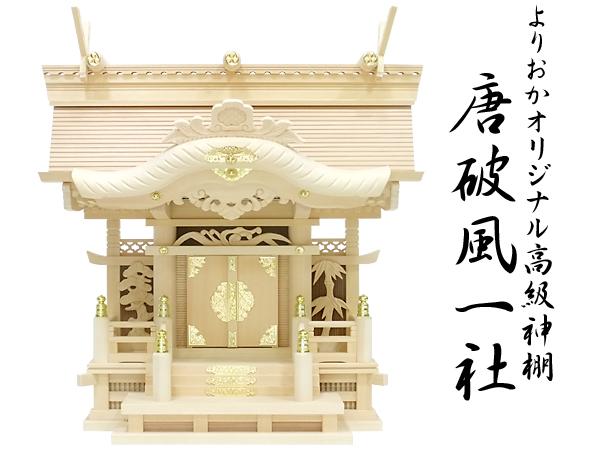 よりおかオリジナル神棚【唐破風一社宮】