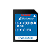 シャープ リーダーズ英和カード PW-CA06