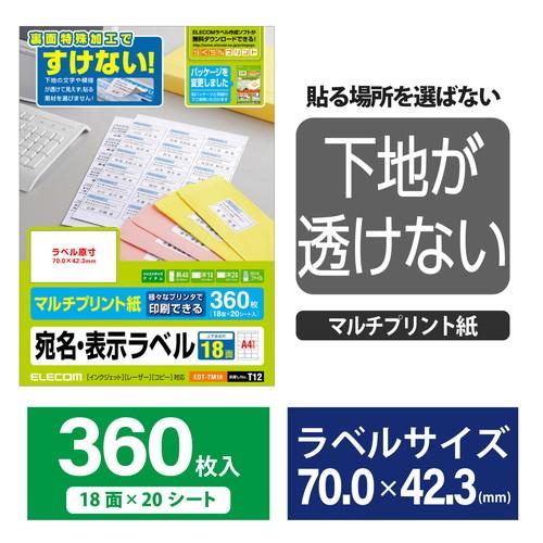 送料無料 激安格安割引情報満載 エレコム さくさくラベルどこでも 18面付 EDT-TM18 マルチプリント用紙 人気の製品