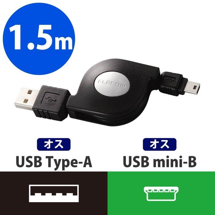 送料無料 エレコム 巻取り式USBminiBケーブル 1.5m USB-RLM515 お洒落 正規激安