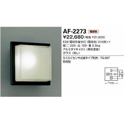 山田照明 エクステリア・アウトドア照明 AF-2273