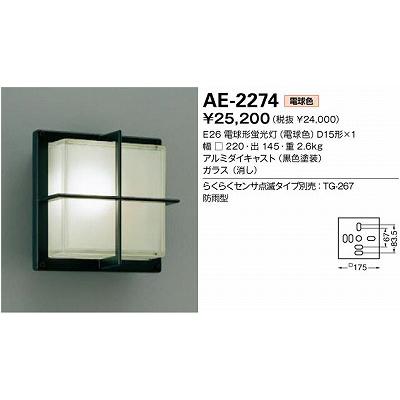 山田照明 エクステリア・アウトドア照明 AF-2274