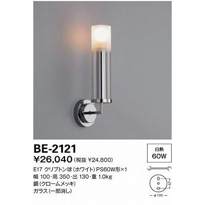 山田照明 ブラケット照明 BE-2121