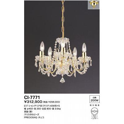 山田照明 シャンデリア照明 CI-7771