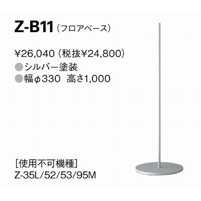 山田照明 フロアベース Z-B11