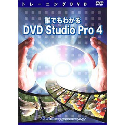 アテイン トレーニングDVD 誰でもわかる DVD Studio Pro 4 ATTE-416