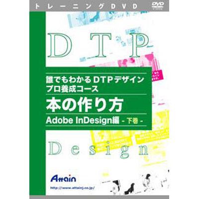 アテイン 誰でもわかる DTPデザインプロ養成コース 本の作り方 Adobe InDesign編 下巻 ATTE-624
