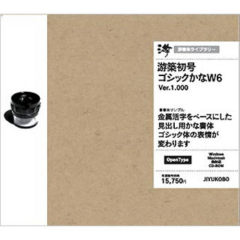 字游工房 游築初号ゴシックかな W6 YUSHOGO6
