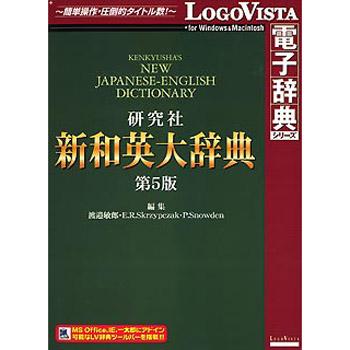 送料無料 ロゴヴィスタ 研究社 LVDKQ06010HR0 第5版 『1年保証』 新和英大辞典 数量限定