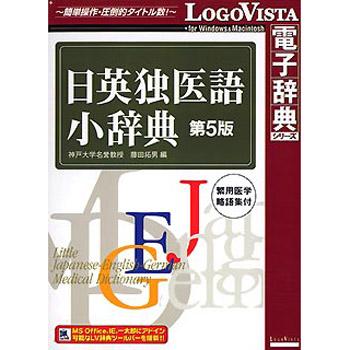 ロゴヴィスタ 日英独医語小辞典 第5版 LVDNZ02010HR0