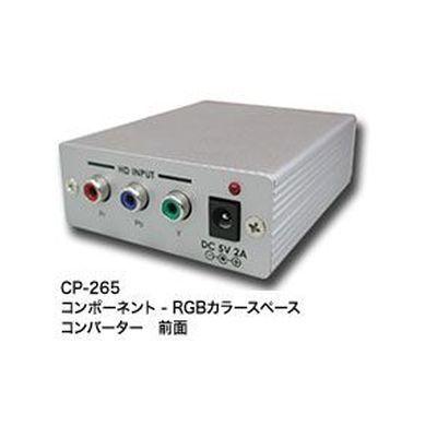 Cypress Technology コンポーネント- RGB カラースペースコンバーター CP-265
