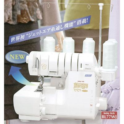 ジューキ BL77WJ【代引きOK!今ならカラー糸40ケセットもれなくプレゼント WAVE】「縫工房 WAVE jet」ウェーブロックやカバーステッチも!これ1台で本格ロックソーイングの世界を[IM5] ジューキ BL77WJ, 全商品オープニング価格!:9dde230d --- sunward.msk.ru