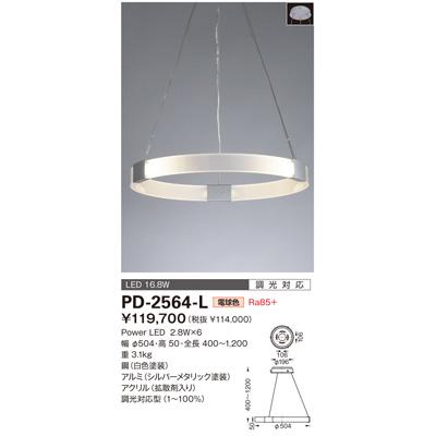 山田照明 ペンダントライト照明 PD-2564-L