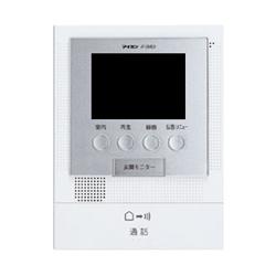 アイホン アイホン カラーテレビドアホン(モニター付親機) JF-2MED-T