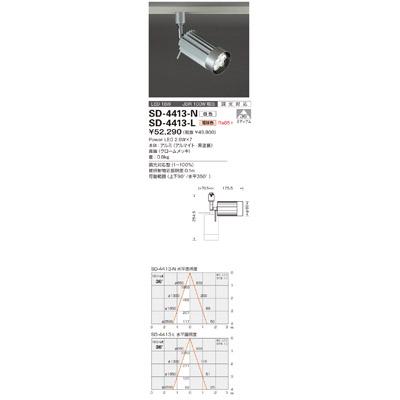 山田照明 スポットライト SD-4413-L
