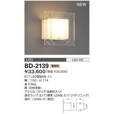 山田照明 ブラケット(eclat) BD-2139