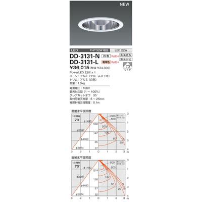 山田照明 ダウンライト(ユニコーン) DD-3131-L