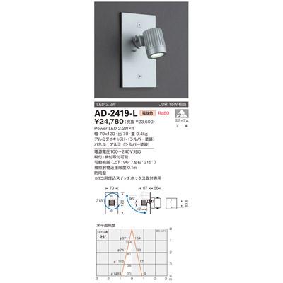 山田照明 ブラケット(Monops-SP) AD-2419-L