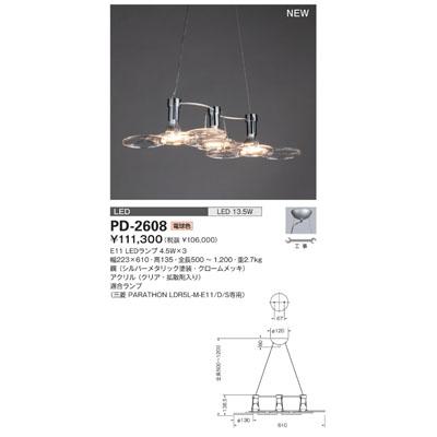 山田照明 ペンダントライト PD-2608