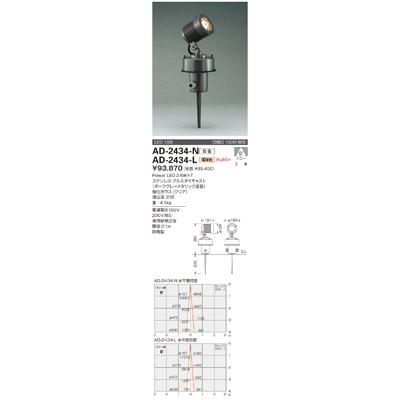 山田照明 エクステリア・アウトドア AD-2434-L