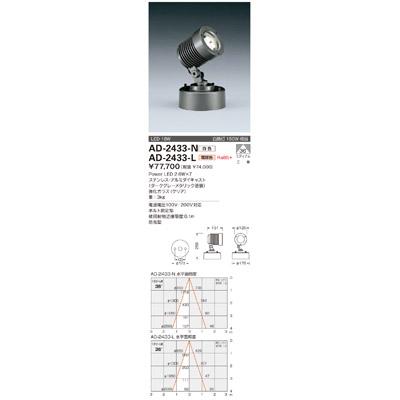 山田照明 エクステリア・アウトドア AD-2433-L