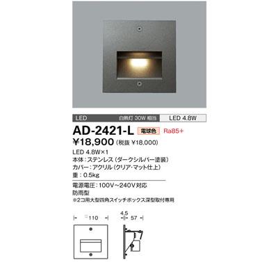 山田照明 LEDエクステリア・アウトドア AD-2421-L