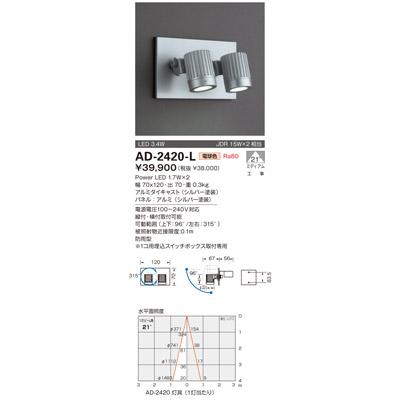 山田照明 ブラケット(Monops-SP) AD-2420-L