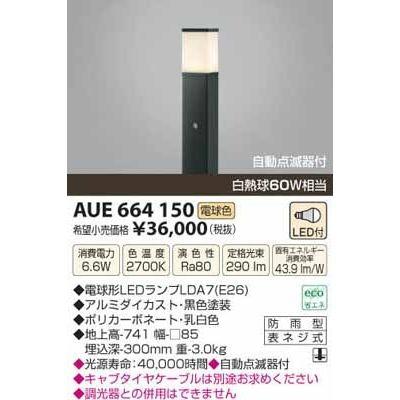 【カード決済OK】コイズミ ポール灯 AUE664150