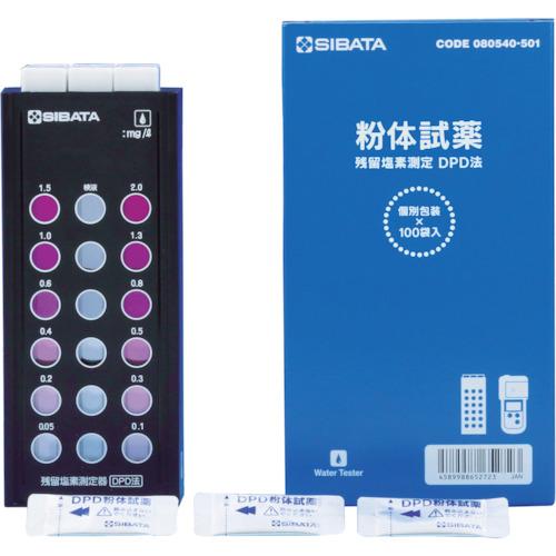 柴田科学 SIBATA 残留塩素測定器 試薬付き 080540-521