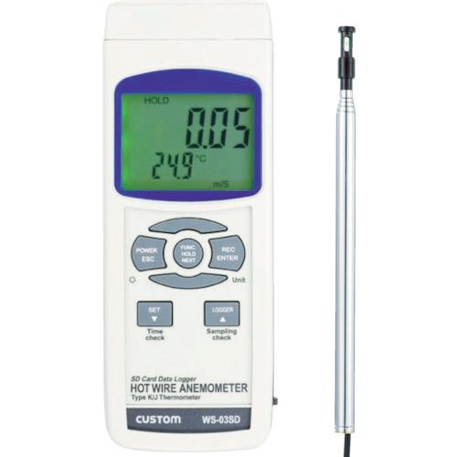 【送料無料】カスタム デジタル風速計 (WS03SD) カスタム カスタム デジタル風速計 WS-03SD