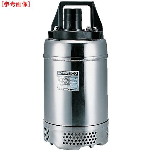 鶴見製作所 ツルミ ステンレス製水中ハイスピンポンプ 50HZ 40SQ2.25S-50HZ