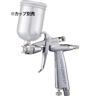 アネスト岩田 アネスト岩田 自動車補修・金属塗装用少量吐出低圧スプレーガン Φ1.0 LPH-50-102G